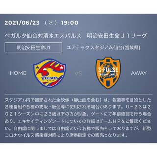 ベガルタ仙台vs清水エスパルス ペアチケット(サッカー)
