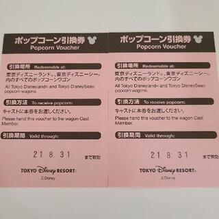 ディズニー(Disney)のディズニーリゾート ポップコーン引換券(フード/ドリンク券)