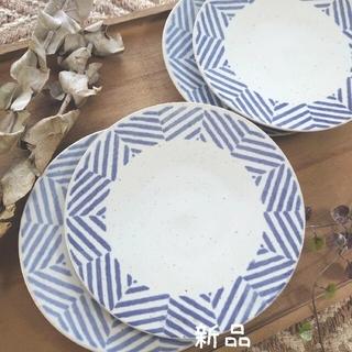 和洋皿  和ストライプ  中皿 4枚(食器)