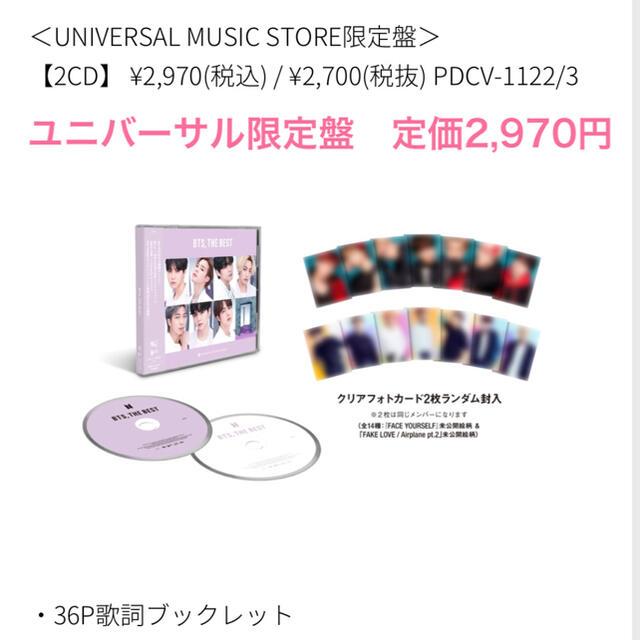 防弾少年団(BTS)(ボウダンショウネンダン)のuniversal限定盤 BTS THE BEST ユニバ アルバム エンタメ/ホビーのCD(K-POP/アジア)の商品写真