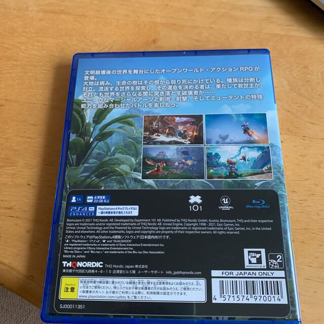 PlayStation4(プレイステーション4)のバイオミュータント PS4 エンタメ/ホビーのゲームソフト/ゲーム機本体(家庭用ゲームソフト)の商品写真