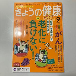 NHK きょうの健康 2020年 09月号(専門誌)