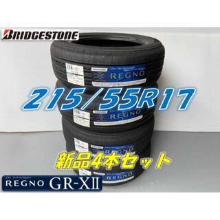 ブリヂストン(BRIDGESTONE)の限定4本☆215/55R17 REGNO GR-X2 レグノ ブリヂストン(タイヤ)