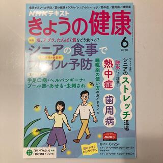 NHK きょうの健康 2020年 06月号(専門誌)