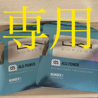 ルキシロン(LUXILON)のルキシロンガット ALU POWER 1.25mmパッケージ2セットお値下げ⭐︎(その他)