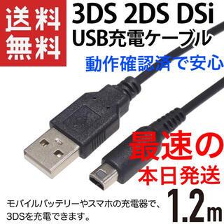 ニンテンドー3DS(ニンテンドー3DS)の⭕️本日発送 新品 任天堂 3DS 2DS本体用USB充電器ケーブル♪e(携帯用ゲーム機本体)