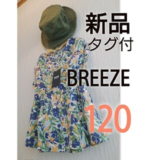 BREEZE - 新品 タグ付 BREEZE 花柄 フレンチ チュニック リバティ 120