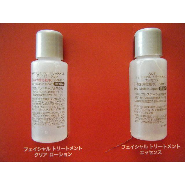 SK-II(エスケーツー)のSK-II トライアルセット サンプル コスメ/美容のキット/セット(サンプル/トライアルキット)の商品写真