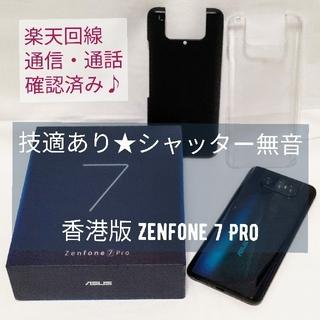 ASUS - 技適あり★シャッター無音★楽天回線使えます★香港版 Zenfone 7 Pro