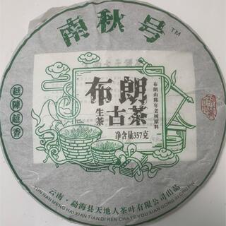 云南普洱茶(茶)