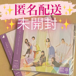 ノギザカフォーティーシックス(乃木坂46)の乃木坂46 ごめんねFingers crossed CD 2枚セット(ポップス/ロック(邦楽))