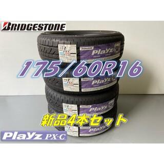 ブリヂストン(BRIDGESTONE)の175/60R16 ブリヂストン Playz PX-C プレイズ 夏タイヤ   (タイヤ)