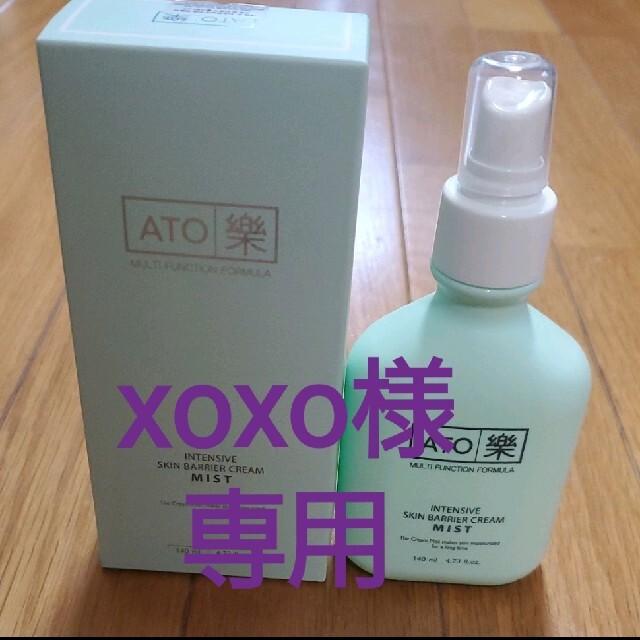❤届けたて❤アトラクミスト コスメ/美容のスキンケア/基礎化粧品(化粧水/ローション)の商品写真