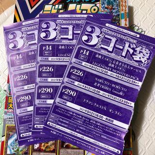 シュウエイシャ(集英社)のVジャンプ2021年7月号付録 ナルト&ドラクエ 3セット(漫画雑誌)