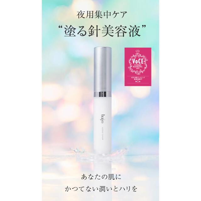 lujo ニードルセラム コスメ/美容のスキンケア/基礎化粧品(美容液)の商品写真
