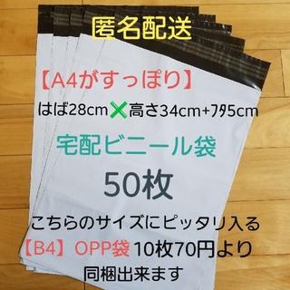 A4大 宅配ビニール袋50枚