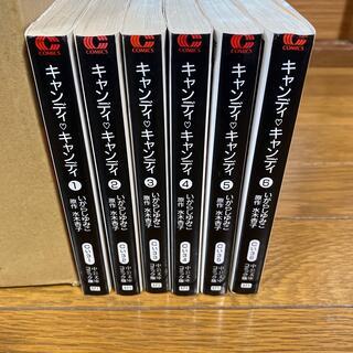キャンディキャンディ1〜6巻 全巻セット(全巻セット)