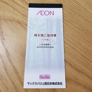 イオン(AEON)のAEON 株主優待券 5000円分(ショッピング)
