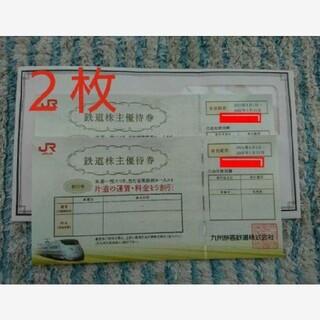 JR九州 株主優待券 2枚(その他)