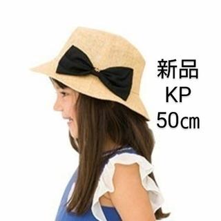 ニットプランナー(KP)のKP ニットプランナー 帽子 ペーパーハット 50 新品(帽子)