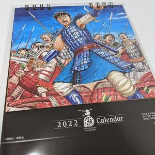 シュウエイシャ(集英社)のキングダム展 来場者特典 カレンダー2022(キャラクターグッズ)