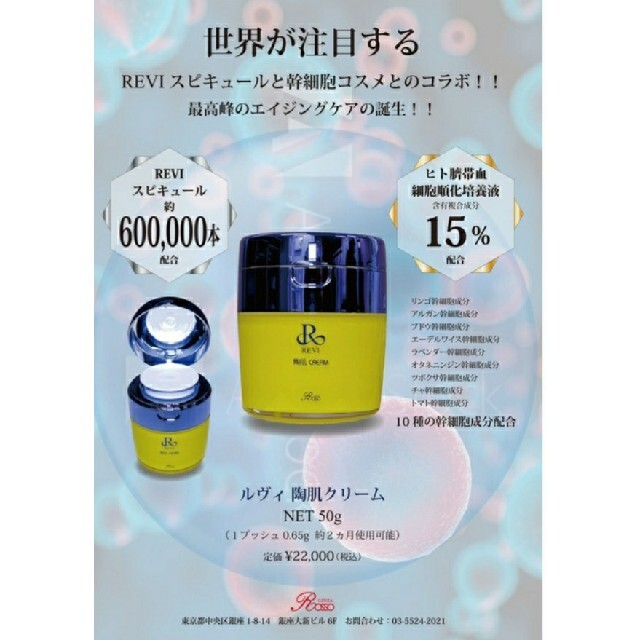 REVI  陶肌クリーム コスメ/美容のスキンケア/基礎化粧品(フェイスクリーム)の商品写真
