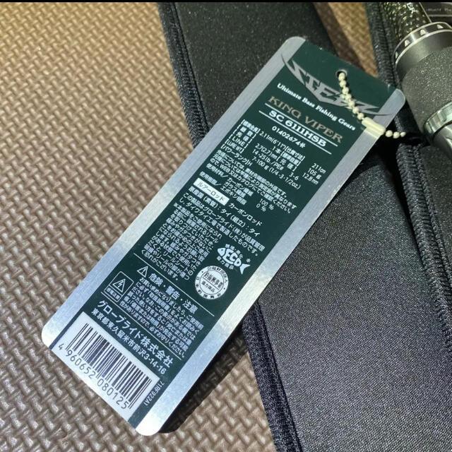 DAIWA(ダイワ)のダイワ スティーズSC キングパイパー スポーツ/アウトドアのフィッシング(ロッド)の商品写真