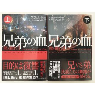 兄弟の血 熊と踊れ 2 上 下 2冊セット(文学/小説)