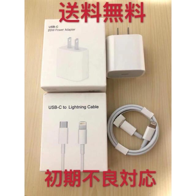 iPhone タイプCライトニングケーブル1m 20W急速充電器セット スマホ/家電/カメラのスマートフォン/携帯電話(バッテリー/充電器)の商品写真