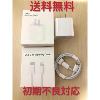 iPhone タイプCライトニングケーブル1m 20W急速充電器セット