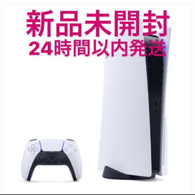 PlayStation(プレイステーション)のPlayStation5 / PS5 本体 CFI-1000A01 エンタメ/ホビーのゲームソフト/ゲーム機本体(家庭用ゲーム機本体)の商品写真