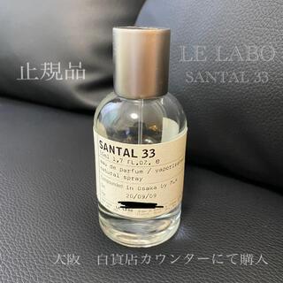diptyque - LELABO ルラボ SANTAL33 50ml 正規品