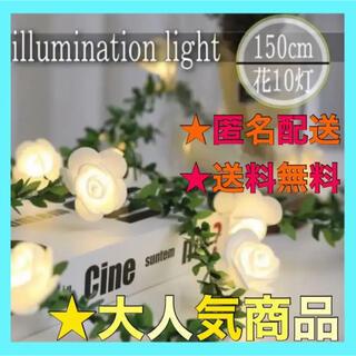 [匿名配送]イルミネーションライト LED ミニバラ インテリア 飾り 花(蛍光灯/電球)
