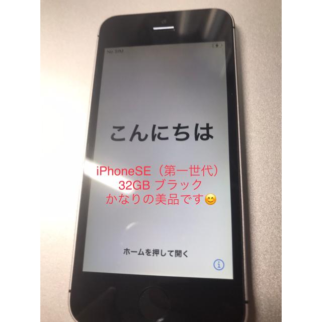Apple(アップル)のiPhone SE (アイフォンSE第一世代)スペースグレイ スマホ/家電/カメラのスマートフォン/携帯電話(スマートフォン本体)の商品写真