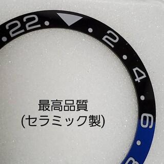 最高品質!GMT用セラミックベゼル(その他)