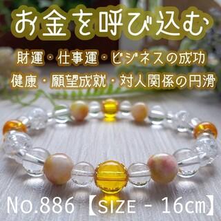 【お金を呼び込む】ルチルクォーツ 天然石 数珠 パワーストーン ブレスレット