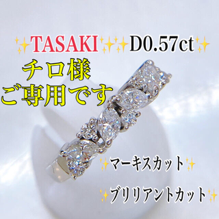 TASAKI - ♥️TASAKI♥️PT900ダイヤモンドリング プラチナダイヤモンドリング