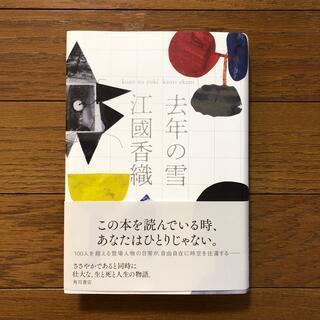 去年の雪(文学/小説)