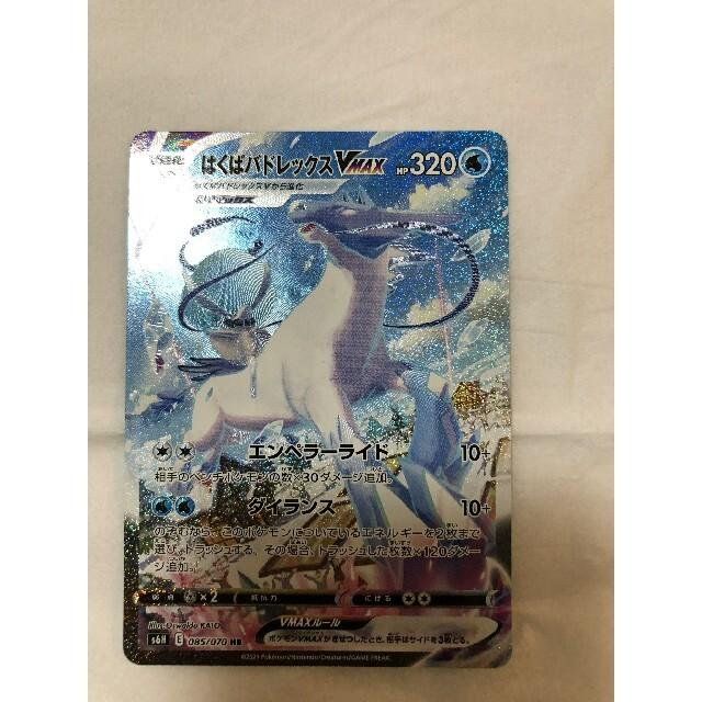 ポケモンカード はくばバドレックスVMAX HR エンタメ/ホビーのアニメグッズ(カード)の商品写真