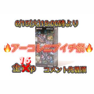 遊戯王 - フォロワー様限定!!激アツ販売!!~還元アーコレオリパ開幕~明日 全18p