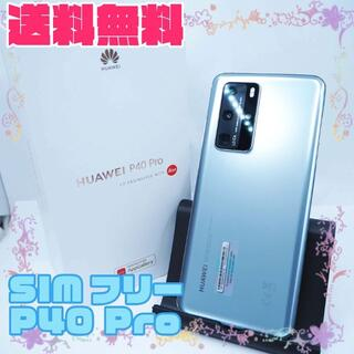 ファーウェイ(HUAWEI)の【S】 SIMフリー HUAWEI P40 Pro(スマートフォン本体)