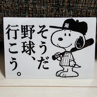 スヌーピー 阪神 タイガース ステッカー シール 子供 野球 グッズ 応援 試合