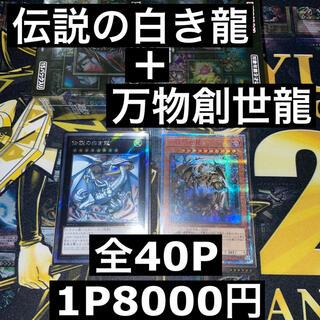 遊戯王 - 伝説の白き龍+万物創世龍 確定オリパ 全40P 1P8000円