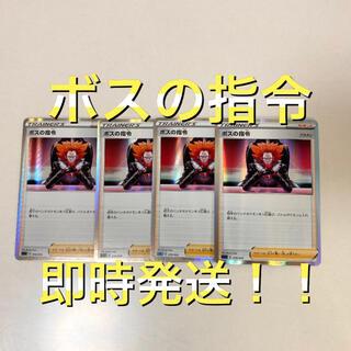 ポケモン - ポケモンカード ハイクラスデッキ ボスの指令×4枚