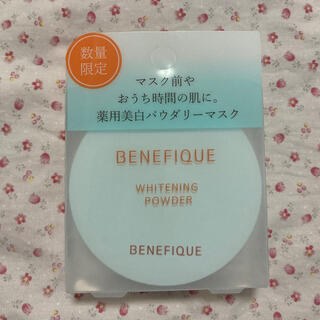 BENEFIQUE - ⑧ベネフィーク ホワイトニングパウダー