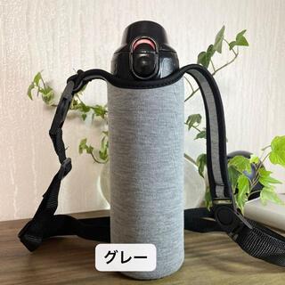 【グレー】改良版 2wayペットボトル水筒カバー(水筒)