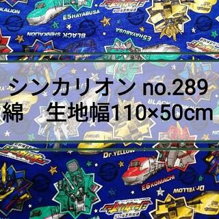 No.289  シンカリオン 生地 生地幅約110×50cm 日本製 綿(生地/糸)
