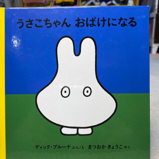 4歳からのうさこちゃん絵本 2冊 エンタメ/ホビーの本(絵本/児童書)の商品写真