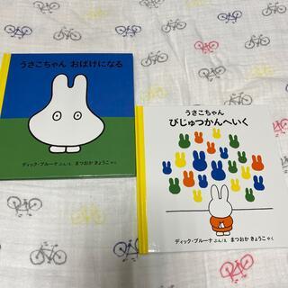 4歳からのうさこちゃん絵本 2冊
