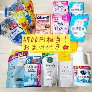 【おまけ付】日用品まとめ売り 柔軟剤 洗剤 入浴剤 シャンプー ムシューダ(洗剤/柔軟剤)